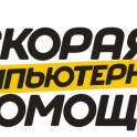 Компьютерные работы в Нефтеюганске. Выезд на дом