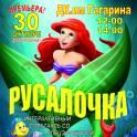 30 октября детский спектакль Русалочка в дк Гагарина в 12-00 и14-00