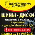 Центр-Шина Брянск