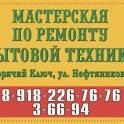 Мастерская по ремонту бытовой техники.