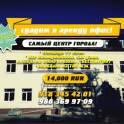 Сдаю в аренду офис в центре Белореченска