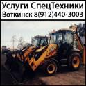 Услуги спецтехники, экскаватор погрузчик JCB 3cx, Воткинск.