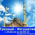 Грозный - Ингушетия Всесоюзный курорт