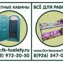 Туалетная кабинка в Москве