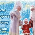 Заказ Деда Мороза и Снегурочи