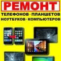 Ремонт компьютеров,планшетов,ноутбуков,телефонов