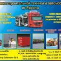 Перевозка вещей из Германии в Россию, Казахстан