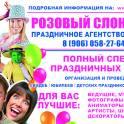 Ведущий на праздник свадьбу юбилей корпоратив в Солнечногорске от Праздничного агентства Розовый слон.