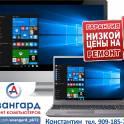 Ремонт и настройка компьютеров, ноутбуков