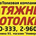 натяжные потолки Лесосибирск