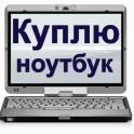 Покупаем ноутбуки, компьютеры, комплектующие и др. электронику в Хабаровске