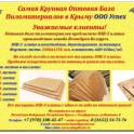 Купить OSB-3 плиту влагостойкую от завода Kronospan Беларусь в Саках 2500х1250 мм