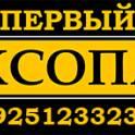 Первый таксопарк поездки от 90 руб