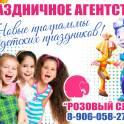 Проведение детских праздников в Химках и Москве.