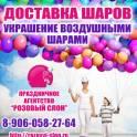 Праздничное украшение воздушными шарами в Химках.