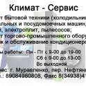Ремонт бытовой техники в г. Муравленко