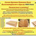 Купить OSB-3 плиту влагостойкую от завода Kronospan Беларусь в Феодосии 2500х1250 мм