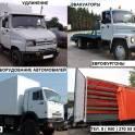 Еврофургоны, бортовые кузова. Удлинение рамы грузовых авто