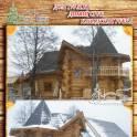 Построить рубленый дом канадской рубки 171 м.кв. в Крыму