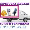 Перевозка домашних вещей в Нижнем Новгороде