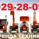 929-28-09 - Аренда спецтехники, Услуги и прокат техники, аренда спецтехники:Самосвал, экскаватор, трактор, бульдозер