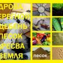 Щебень,дрова,песок стр.,чернозем,перегной,белый,зеленый,дресва.отсев,вскрыша и другое на самосвалах