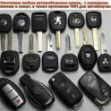 Авто ключи с чипом (иммобилайзером)