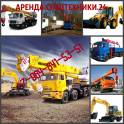 Аренда Автокранов 14-32 тонн, Кран-Манипуляторов 3-10 тонн, Экскаваторов-Погруз JCB в Электроугли