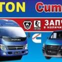 Автозапчасти на китайские грузовики