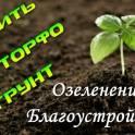 Чернозем г.Дмитров