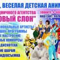 Детская анимация на день рождения в Солнечногорске.
