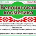 белорусская косметика мытищи