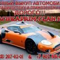 АвтоВыкуп - срочный выкуп автомобилей Владивосток & Приморский край