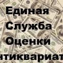 Антиквариат, предметы старины выкупим дорого, оценим бесплатно, ВЫКУПИМ ДОРОГО в Вольске т 89053846363