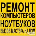 Установка программ, драйверов, Windows и т.д. Курск