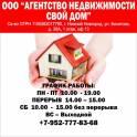 Требуются Специалисты по продаже недвижимости
