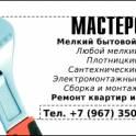 МАСТЕРОВОЙ