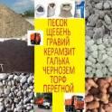 Бетон,песок,щебень,изв.расствор,керамзит,грунт,глина