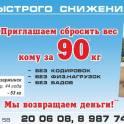 Безопасное снижение веса в Дзержинске