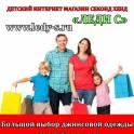 Секонд хенд интернет магазин