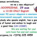 Английский для общения и удовольствия. 29 мая