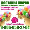 Оформление воздушными шарами в Солнечногорске.