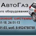 Установка ГБО  в Дзержинске и Н.Новгороде