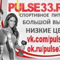 PULSE Магазин спортивного питания