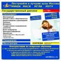 Московская Финансово-Юридическая Академия объявляет набор студентов