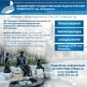 БГПУ им. М.Акмуллы объявляет набор студентов на 2016-2017 учебный год
