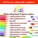 Проведение праздников в детском центре Солнышко в Ладошках