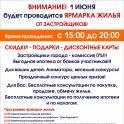 Помогу купить квартиру в Новосибирске