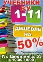 Учебники 6 класс. Челябинск