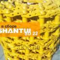 Бульдозер Shantui SD22   цепи в сборе (38 зв. )